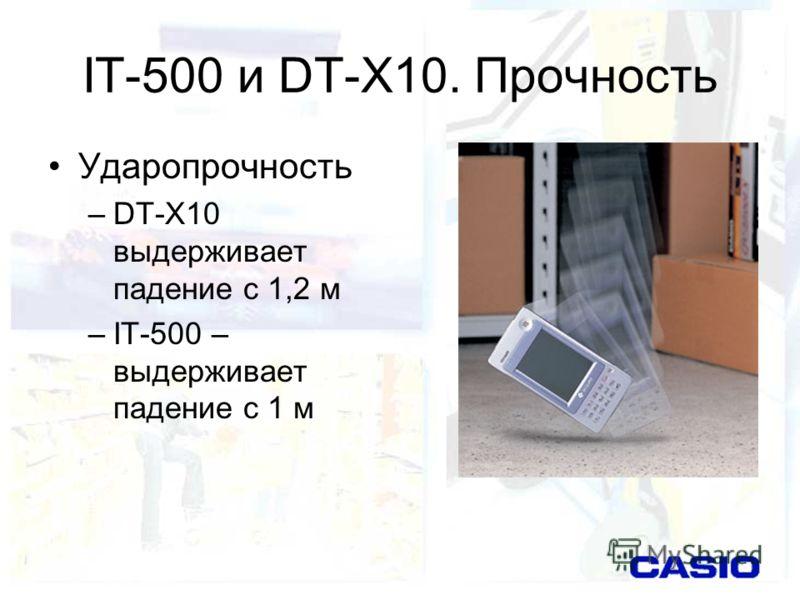 IT-500 и DT-X10. Прочность Ударопрочность –DT-X10 выдерживает падение с 1,2 м –IT-500 – выдерживает падение c 1 м