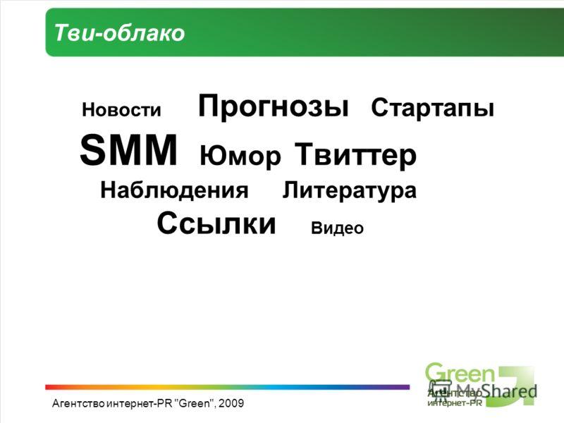Агентство интернет-PR Green, 2009 Тви-облако Новости Прогнозы Стартапы SMM Юмор Твиттер Наблюдения Литература Ссылки Видео