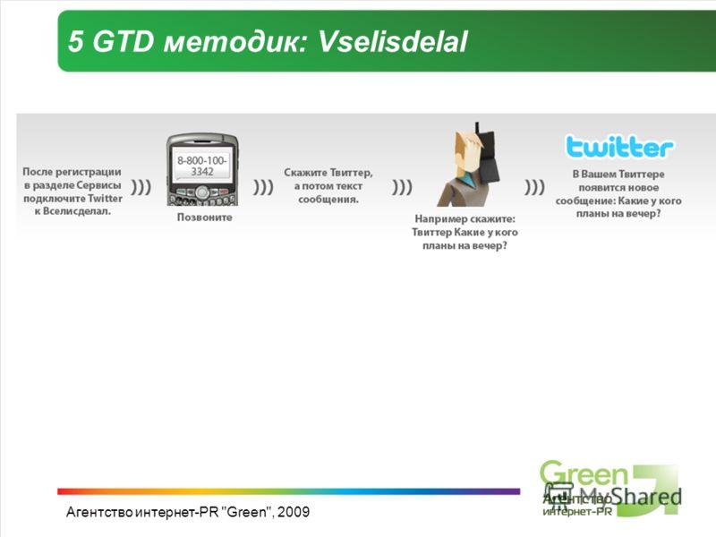 Агентство интернет-PR Green, 2009 5 GTD методик: Vselisdelal