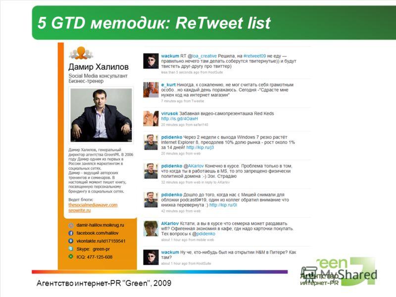 Агентство интернет-PR Green, 2009 5 GTD методик: ReTweet list