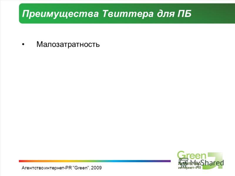 Агентство интернет-PR Green, 2009 Преимущества Твиттера для ПБ Малозатратность