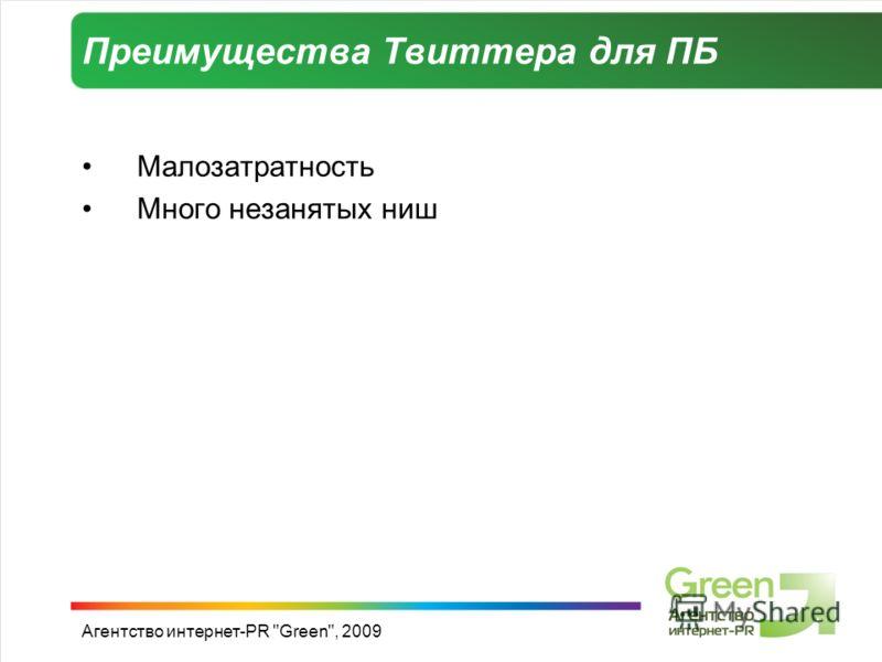 Агентство интернет-PR Green, 2009 Преимущества Твиттера для ПБ Малозатратность Много незанятых ниш