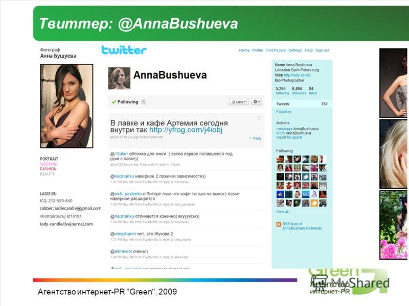Агентство интернет-PR Green, 2009 Твиттер: @AnnaBushueva