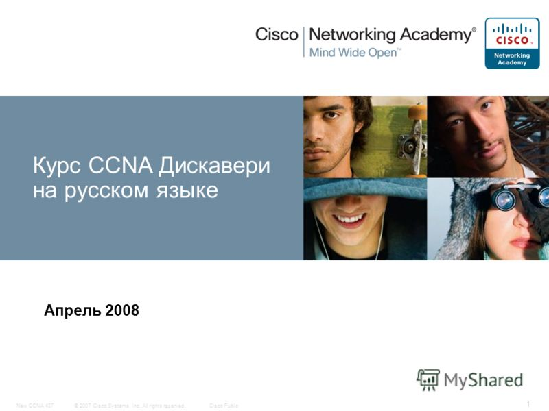 © 2007 Cisco Systems, Inc. All rights reserved.Cisco PublicNew CCNA 407 1 Апрель 2008 Курс CCNA Дискавери на русском языке