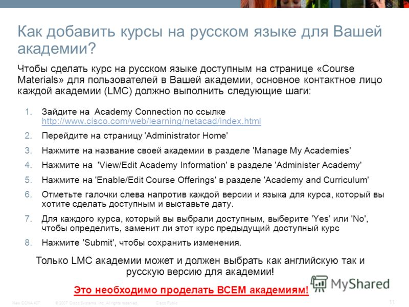 © 2007 Cisco Systems, Inc. All rights reserved.Cisco PublicNew CCNA 407 11 Как добавить курсы на русском языке для Вашей академии? 1.Зайдите на Academy Connection по ссылке http://www.cisco.com/web/learning/netacad/index.html http://www.cisco.com/web