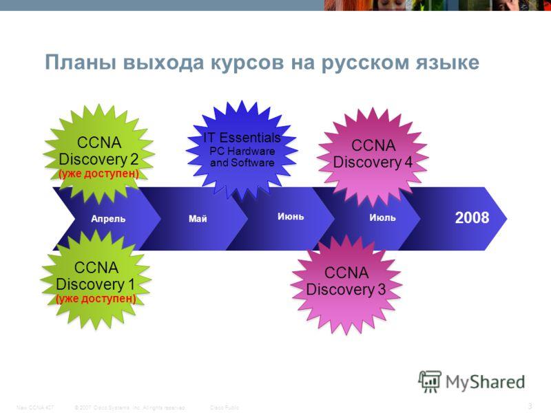 Скачать Cisco Packet Tracer 6.3 на русском