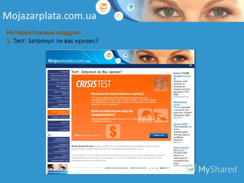 Интерактивные модули: 1. Тест: Затронул ли вас кризис? Mojazarplata.com.ua