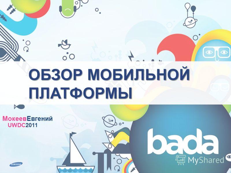 ОБЗОР МОБИЛЬНОЙ ПЛАТФОРМЫ МокеевЕвгений UWDC2011