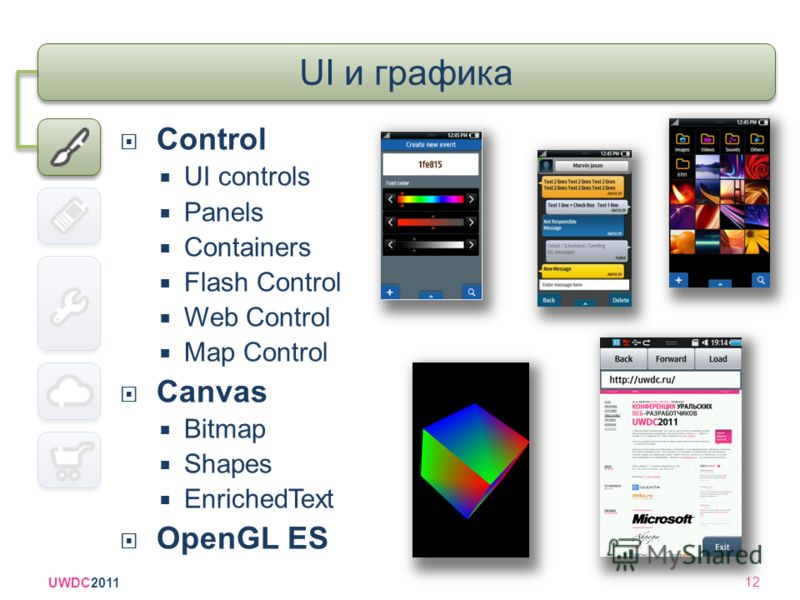 UWDC2011 12 UI и графика Control UI controls Panels Containers Flash Control Web Control Map Control Canvas Bitmap Shapes EnrichedText OpenGL ES