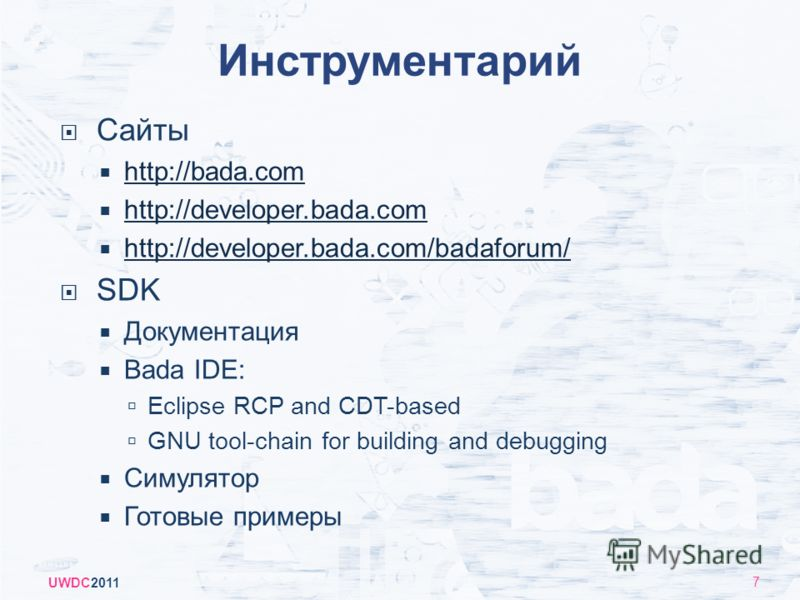 Инструментарий Сайты http://bada.com http://developer.bada.com http://developer.bada.com/badaforum/ SDK Документация Bada IDE: Eclipse RCP and CDT-based GNU tool-chain for building and debugging Симулятор Готовые примеры UWDC2011 7