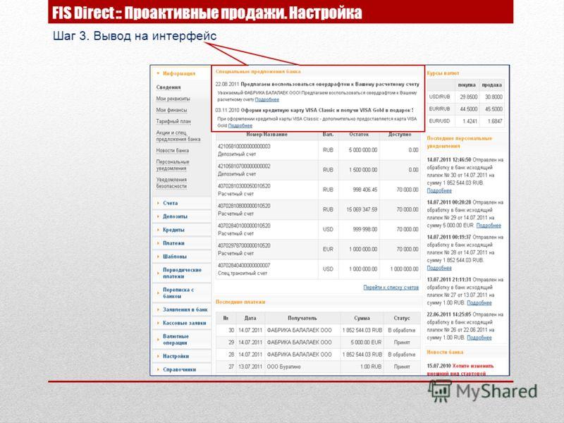 FIS Direct :: Проактивные продажи. Настройка Шаг 3. Вывод на интерфейс