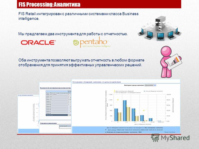 FIS Processing: Аналитика FIS Retail интегрирован с различными системами класса Business intelligence. Оба инструмента позволяют выгружать отчетность в любом формате отображения для принятия эффективных управленческих решений. Мы предлагаем два инстр