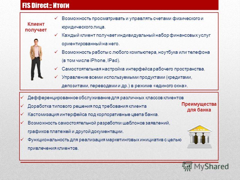 FIS Direct :: Итоги Возможность просматривать и управлять счетами физического и юридического лица. Каждый клиент получает индивидуальный набор финансовых услуг ориентированный на него. Возможность работы с любого компьютера, ноутбука или телефона (в