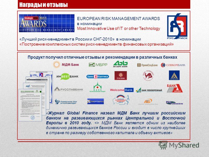 Награды и отзывы «Журнал Global Finance назвал МДМ Банк лучшим российским банком на развивающихся рынках Центральной и Восточной Европы в 2010 году.  МДМ Банк является одним из наиболее динамично развивающихся банков России и входит в число крупнейши