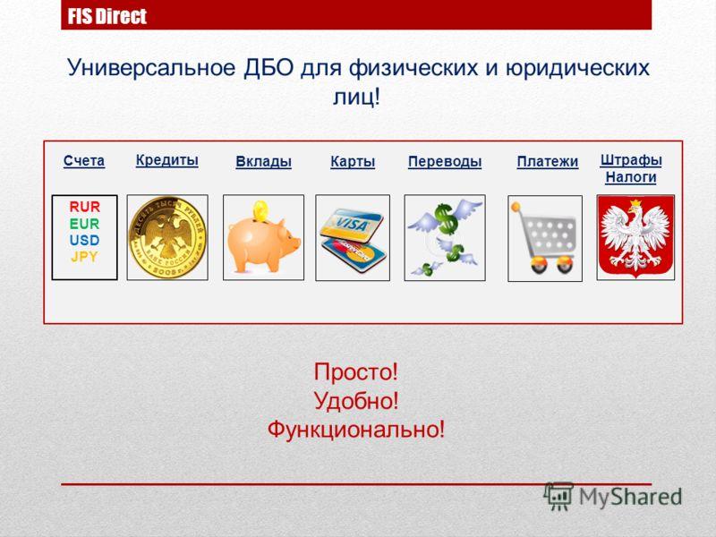 FIS Direct КартыПереводыПлатежиВклады Штрафы Налоги Кредиты Счета RUR EUR USD JPY Универсальное ДБО для физических и юридических лиц! Просто! Удобно! Функционально!