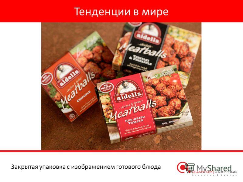 Тенденции в мире Закрытая упаковка с изображением готового блюда