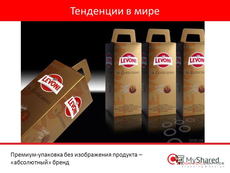 Тенденции в мире Премиум-упаковка без изображения продукта – «абсолютный» бренд