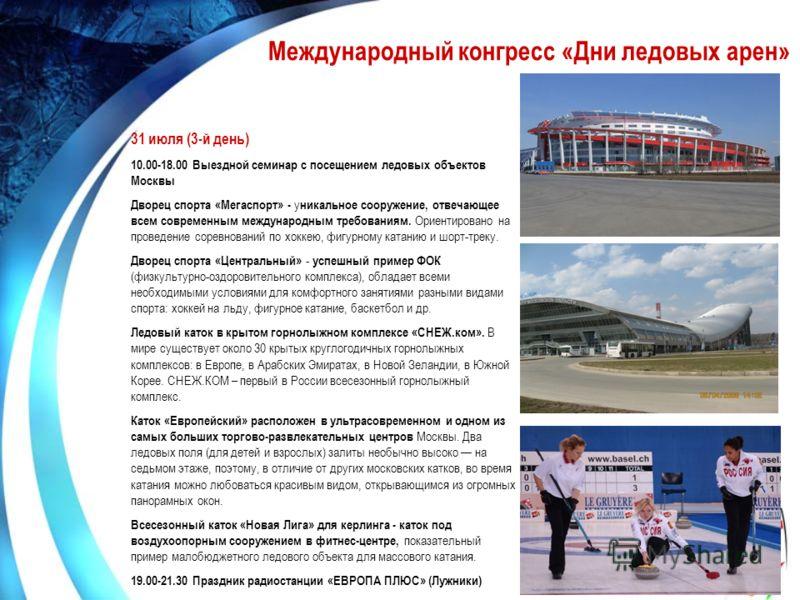 31 июля (3-й день) 10.00-18.00 Выездной семинар с посещением ледовых объектов Москвы Дворец спорта «Мегаспорт» - у никальное сооружение, отвечающее всем современным международным требованиям. Ориентировано на проведение соревнований по хоккею, фигурн
