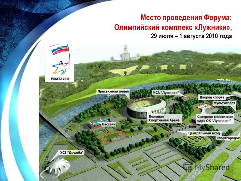 Место проведения Форума: Олимпийский комплекс «Лужники», 29 июля – 1 августа 2010 года