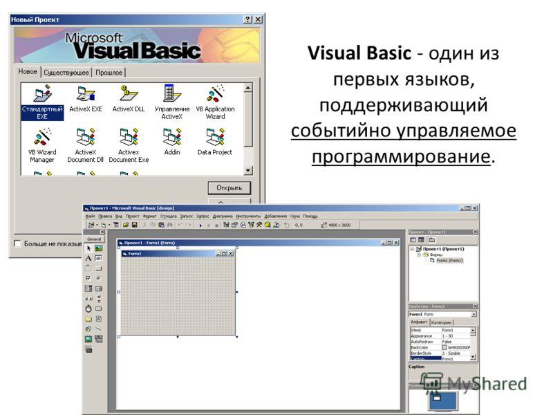 Visual Basic - один из первых языков, поддерживающий событийно управляемое программирование.