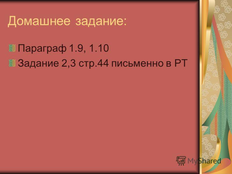 Домашнее задание: Параграф 1.9, 1.10 Задание 2,3 стр.44 письменно в РТ