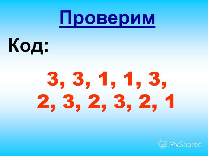 Проверим Код: 3, 3, 1, 1, 3, 2, 3, 2, 3, 2, 1