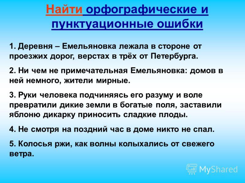 Контрольная работа Русский язык 5 класс в формате ВПР -  - Школа и ВУЗ - Независимый портал 2018 год