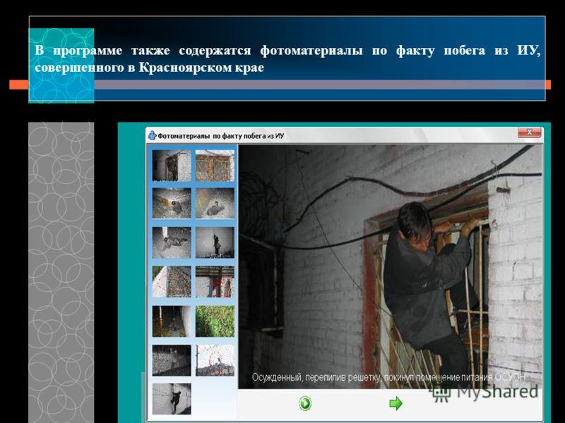 В программе также содержатся фотоматериалы по факту побега из ИУ, совершенного в Красноярском крае