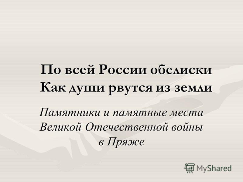 По всей России обелиски Как души рвутся из земли Памятники и памятные места Великой Отечественной войны в Пряже