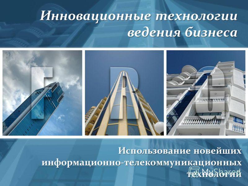 Инновационные технологии ведения бизнеса Использование новейших информационно-телекоммуникационных технологий
