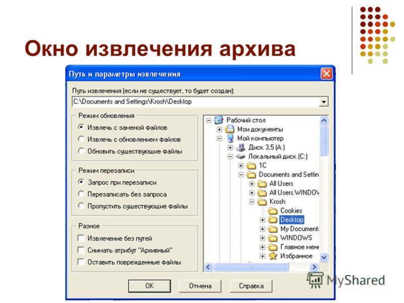 Архивация Данных Для MS-DOS