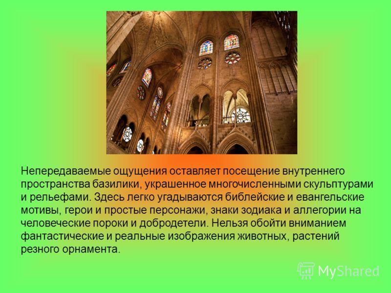 Непередаваемые ощущения оставляет посещение внутреннего пространства базилики, украшенное многочисленными скульптурами и рельефами. Здесь легко угадываются библейские и евангельские мотивы, герои и простые персонажи, знаки зодиака и аллегории на чело