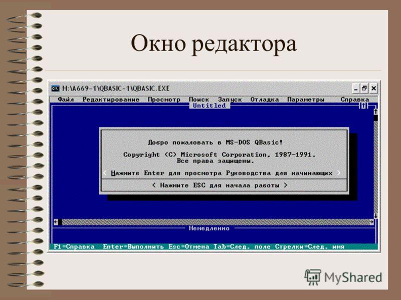 Язык программирования QBASIC Основные сведения