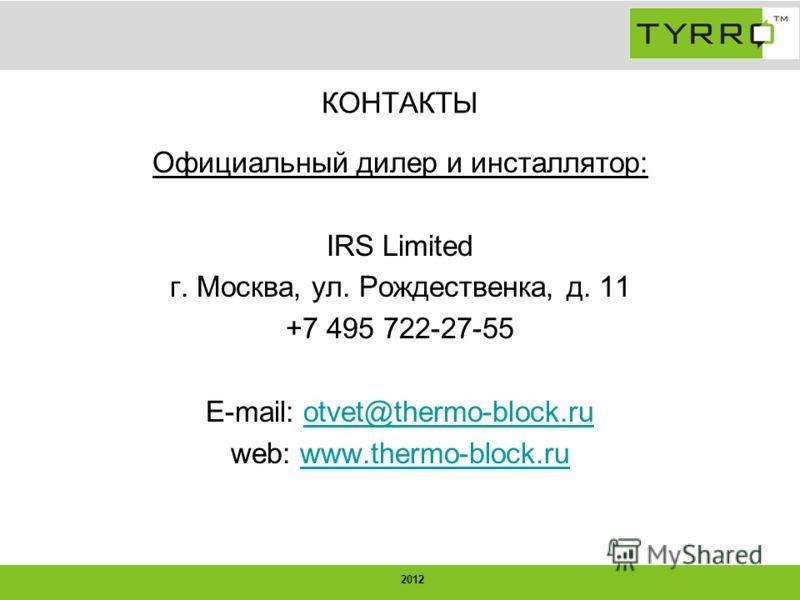 2012 КОНТАКТЫ Официальный дилер и инсталлятор: IRS Limited г. Москва, ул. Рождественка, д. 11 +7 495 722-27-55 E-mail: otvet@thermo-block.ruotvet@thermo-block.ru web: www.thermo-block.ruwww.thermo-block.ru