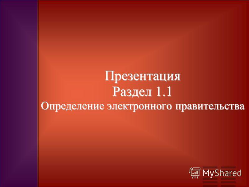 Презентация Раздел 1.1 Определение электронного правительства