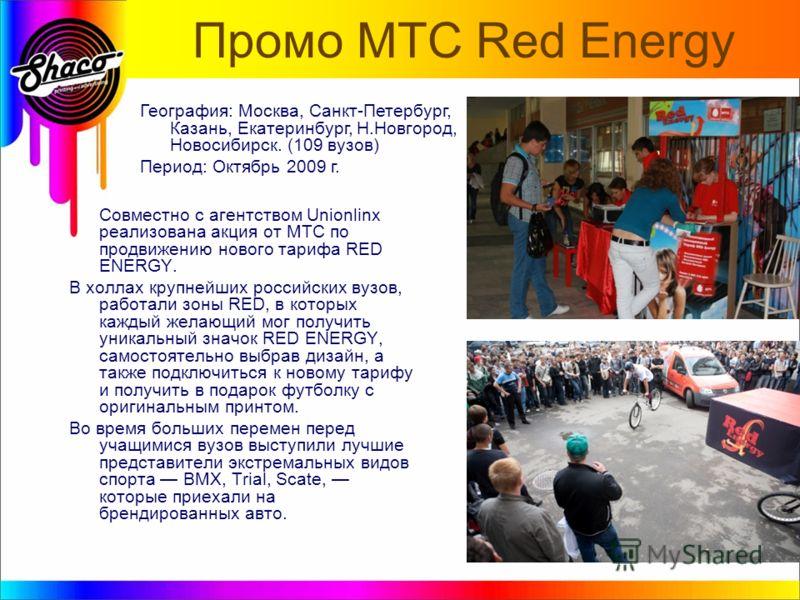 Промо МТС Red Energy Совместно с агентством Unionlinx реализована акция от МТС по продвижению нового тарифа RED ENERGY. В холлах крупнейших российских вузов, работали зоны RED, в которых каждый желающий мог получить уникальный значок RED ENERGY, само