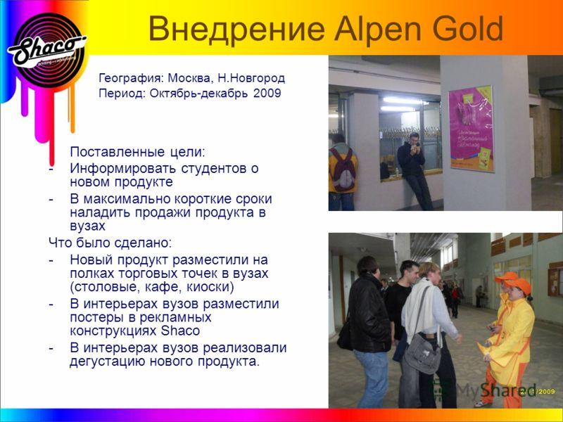 Внедрение Alpen Gold Поставленные цели: -Информировать студентов о новом продукте -В максимально короткие сроки наладить продажи продукта в вузах Что было сделано: - Новый продукт разместили на полках торговых точек в вузах (столовые, кафе, киоски) -