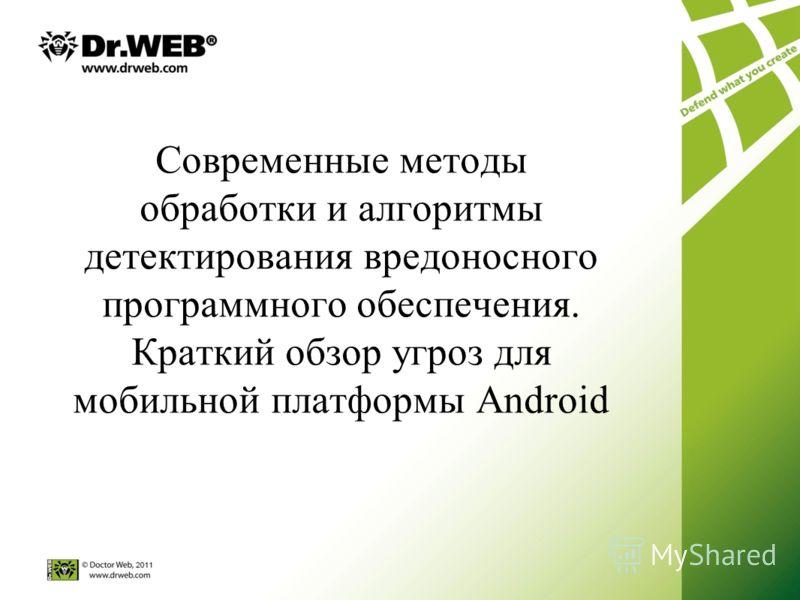 Современные методы обработки и алгоритмы детектирования вредоносного программного обеспечения. Краткий обзор угроз для мобильной платформы Android