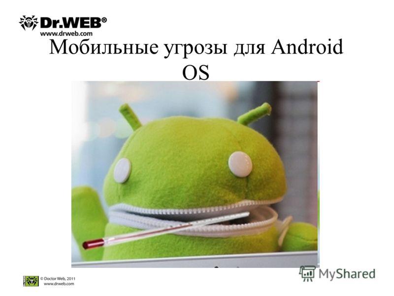 Мобильные угрозы для Android OS