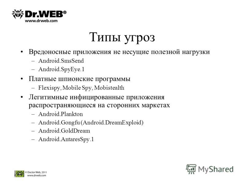 Типы угроз Вредоносные приложения не несущие полезной нагрузки –Android.SmsSend –Android.SpyEye.1 Платные шпионские программы –Flexispy, Mobile Spy, Mobistealth Легитимные инфицированные приложения распространяющиеся на сторонних маркетах –Android.Pl