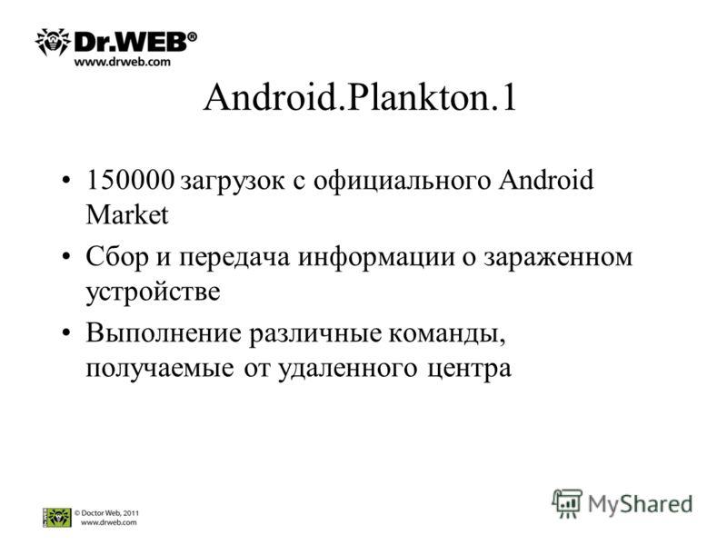 150000 загрузок с официального Android Market Сбор и передача информации о зараженном устройстве Выполнение различные команды, получаемые от удаленного центра