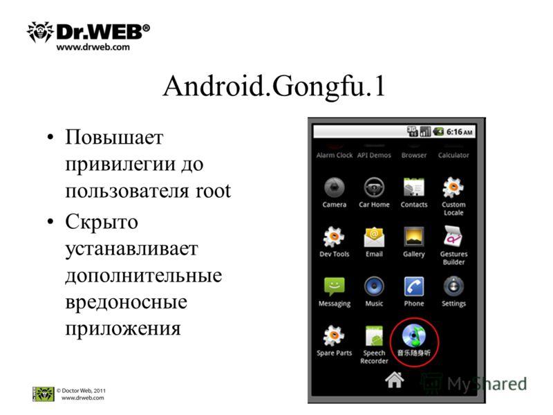 Android.Gongfu.1 Повышает привилегии до пользователя root Скрыто устанавливает дополнительные вредоносные приложения