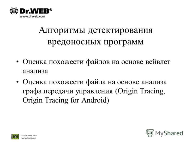 Алгоритмы детектирования вредоносных программ Оценка похожести файлов на основе вейвлет анализа Оценка похожести файла на основе анализа графа передачи управления (Origin Tracing, Origin Tracing for Android)