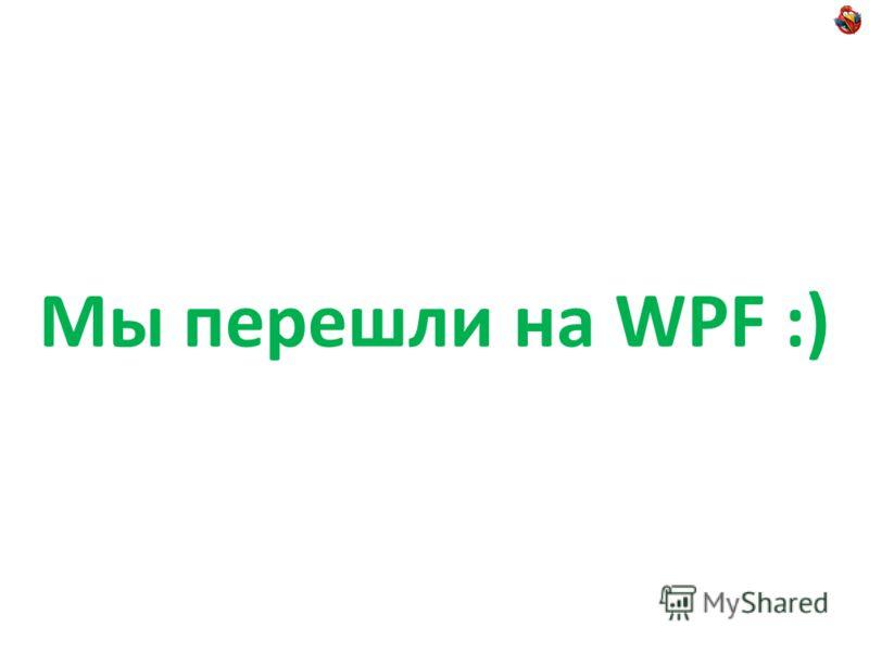 Мы перешли на WPF :)