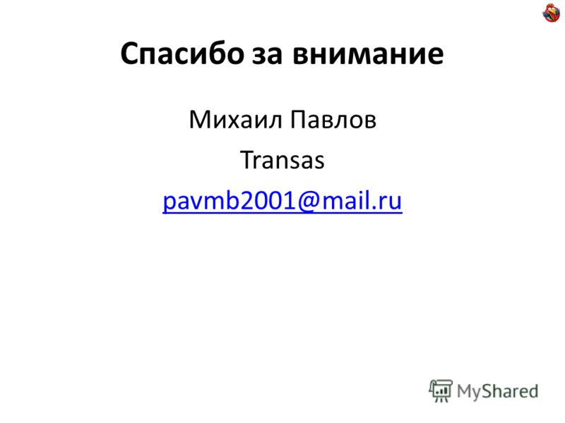 Спасибо за внимание Михаил Павлов Transas pavmb2001@mail.ru
