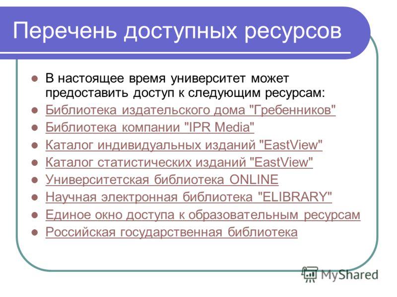 Перечень доступных ресурсов В настоящее время университет может предоставить доступ к следующим ресурсам: Библиотека издательского дома