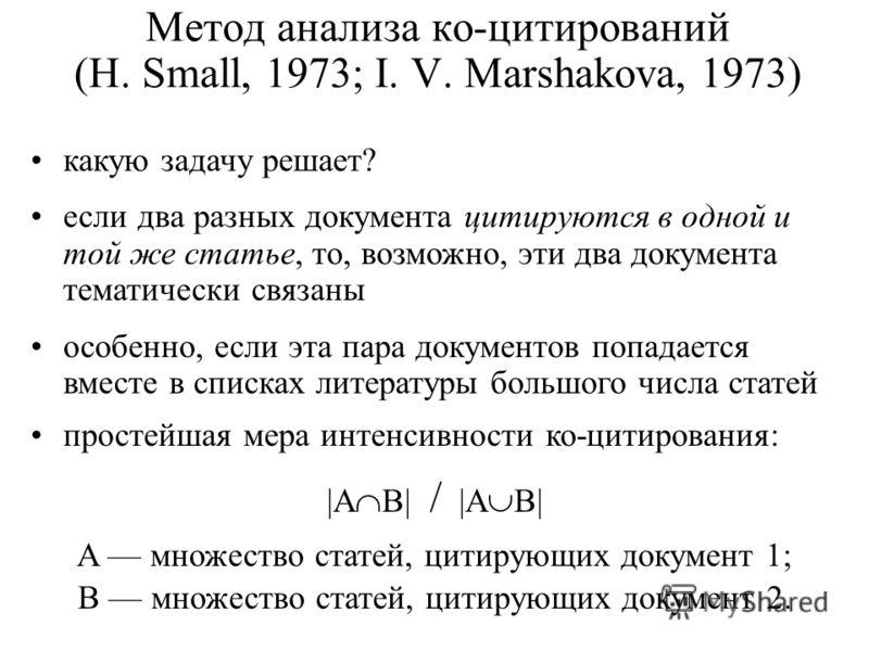 Метод анализа ко-цитирований (H. Small, 1973; I. V. Marshakova, 1973) какую задачу решает? если два разных документа цитируются в одной и той же статье, то, возможно, эти два документа тематически связаны особенно, если эта пара документов попадается