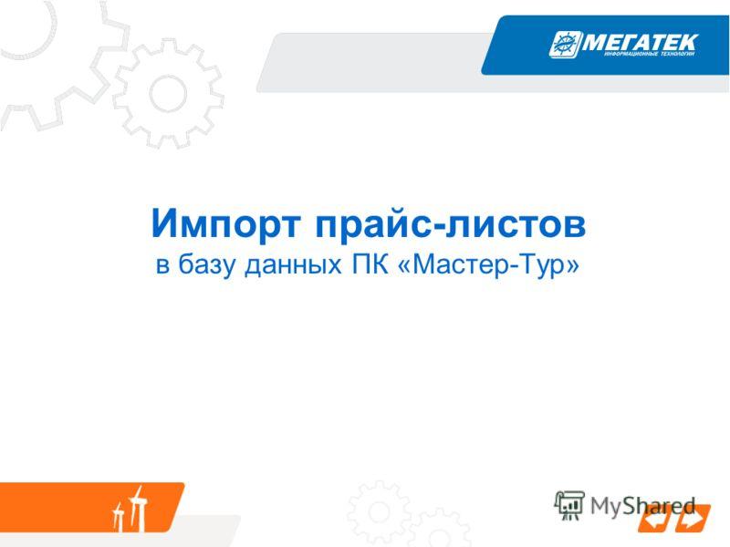 1 Импорт прайс-листов в базу данных ПК «Мастер-Тур»