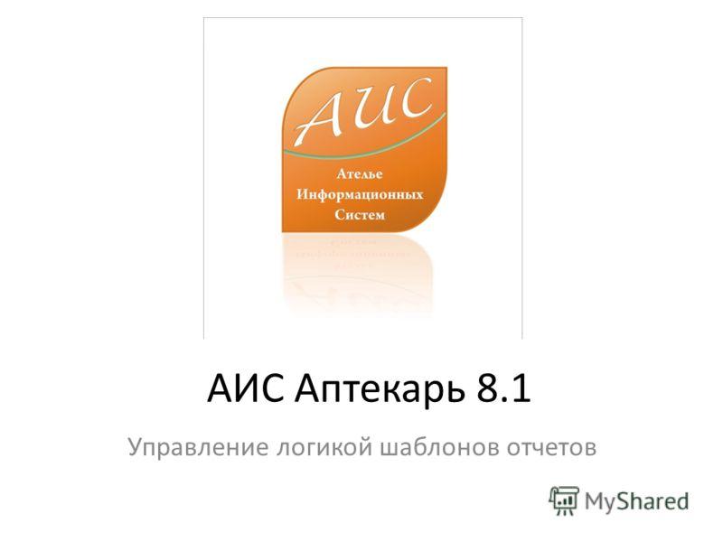 АИС Аптекарь 8.1 Управление логикой шаблонов отчетов