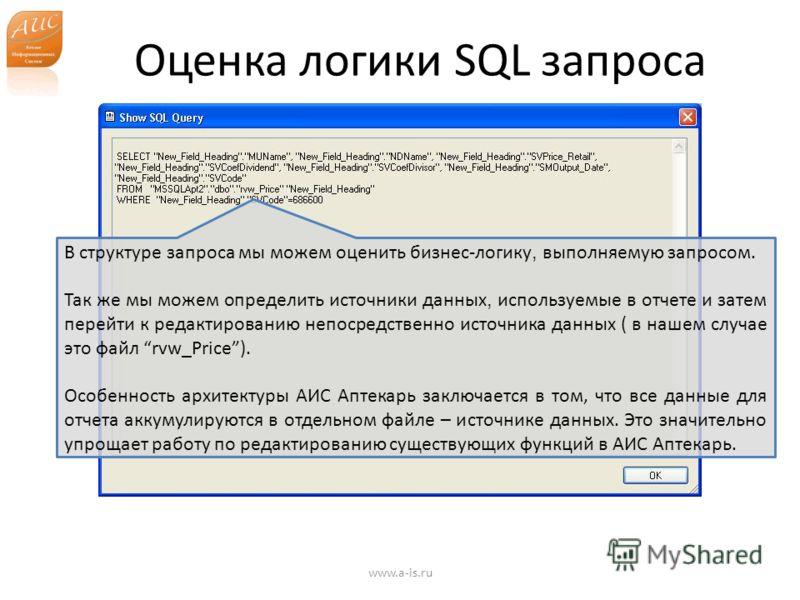 Оценка логики SQL запроса www.a-is.ru В структуре запроса мы можем оценить бизнес-логику, выполняемую запросом. Так же мы можем определить источники данных, используемые в отчете и затем перейти к редактированию непосредственно источника данных ( в н